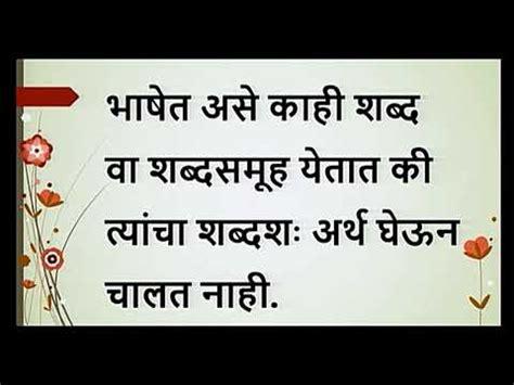 marathi ul idioms youtube
