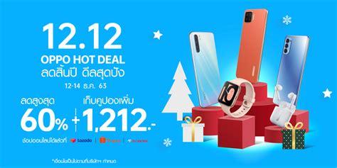 รวมดีลเด็ด! OPPO 12.12 Hot Deal ลดสูงสุด 60% และโค้ดส่วนลด ...
