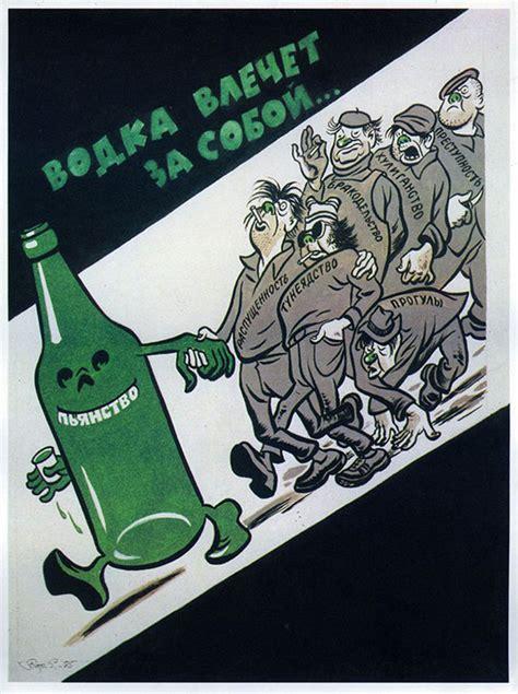vintage soviet union anti alcohol posters