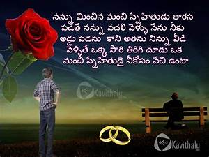 Friendship (Sneham) Kavithalu, Quotes And Poems ...