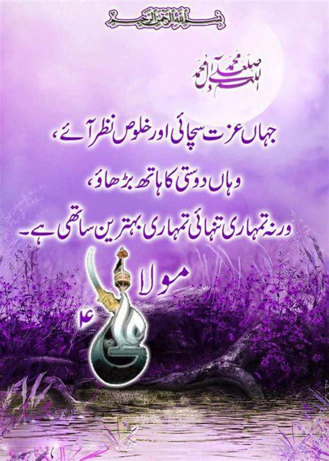 urdu quotes  anniversary quotesgram