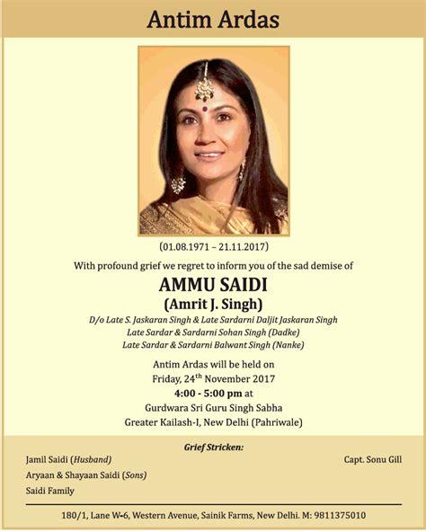 Antim Ardas Ammu Saidi Amrit J Singh Ad  Advert Gallery