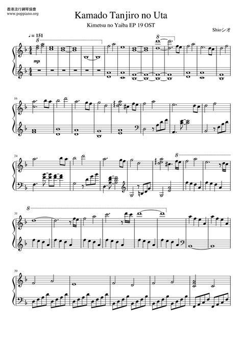 炭治郎の歌 楽譜 ドレミ