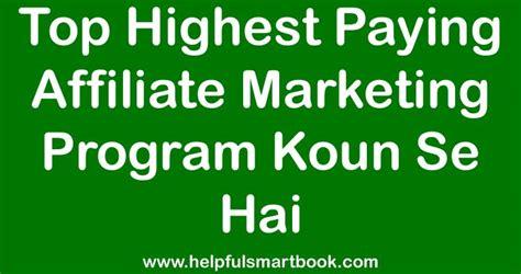 best marketing program top highest paying affiliate marketing program koun se hai