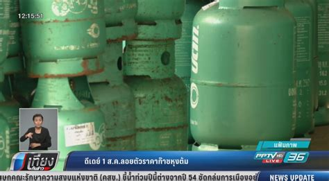 ดีเดย์ 1 ส.ค.ลอยตัวราคาก๊าซหุงต้ม : PPTVHD36
