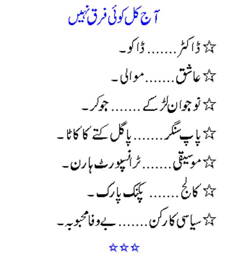 funny urdu jokes  latifey urdu funny tanz  mazah
