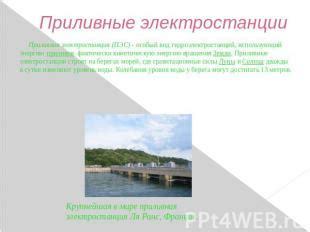 Приливная электростанция Wikiwand