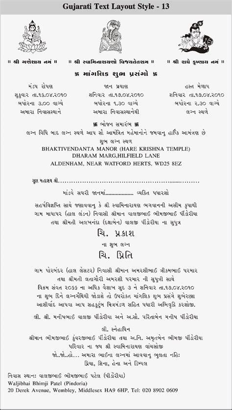 wedding quotes  invitations  gujarati image quotes