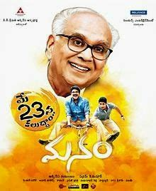 Manam Telugu Movie Review Bollymoviereviewz