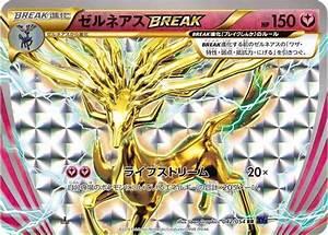 pokemon break cards images