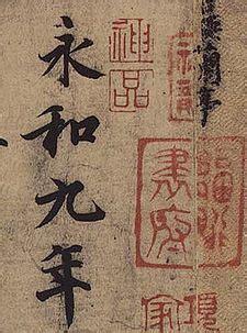 gebruikermatthiaschinese kunst wikipedia