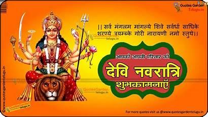 Navaratri Hindi Quotes Shayari Greetings Wallpapers Telugu
