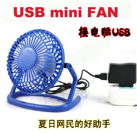 mini electric fan usb 4 plastic usb small fan rotating notebook mini electric