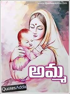 Amma Telugu Name Images and Best Photos 2622 | QuotesAdda ...