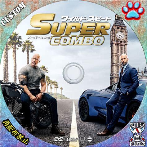 ワイルド スピード スーパー コンボ dvd