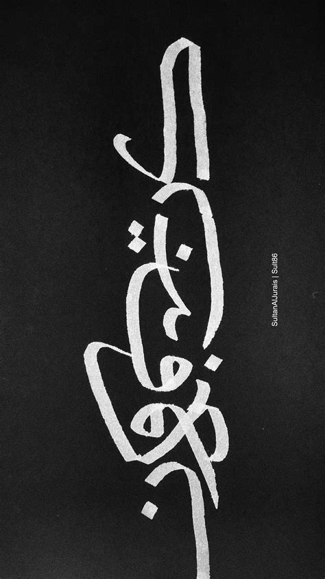 You can also upload and share your favorite calligraphy wallpapers. Idea by SultanAlJurais on My Calligraphy | Arabic calligraphy art, Calligraphy art, Iphone wallpaper
