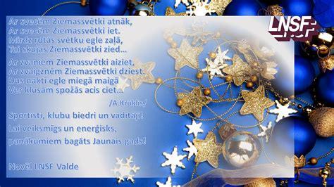 Apsveikums Ziemassvētkos un Jaunajā 2017. gadā! - LNSF