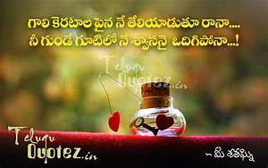 famous-Telugu-love-quotes-poems-about-life-in-telugu-font ...