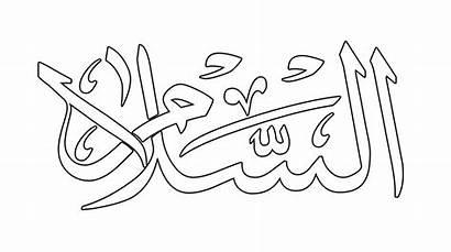 Coloring Quran Islamic Colouring Allah Muslim Eid