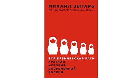 Книга «вся кремлевская рать. Краткая история современной россии.