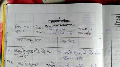 bed micro lesson plan hindi micro teaching plan hindi
