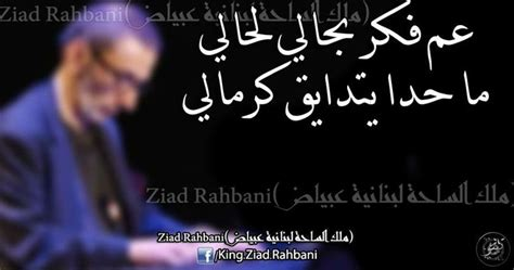 44 Best Ziad Rahbani Images On Pinterest  Arabic Quotes. Confidence Definition Quotes. Winnie The Pooh Quotes Music. Trust Vulnerability Quotes. Inspirational Quotes Environment. Instagram Quotes For Pics. Nature Quotes Journey. Funny Quotes Under 10 Words. Sister Quotes In Hindi