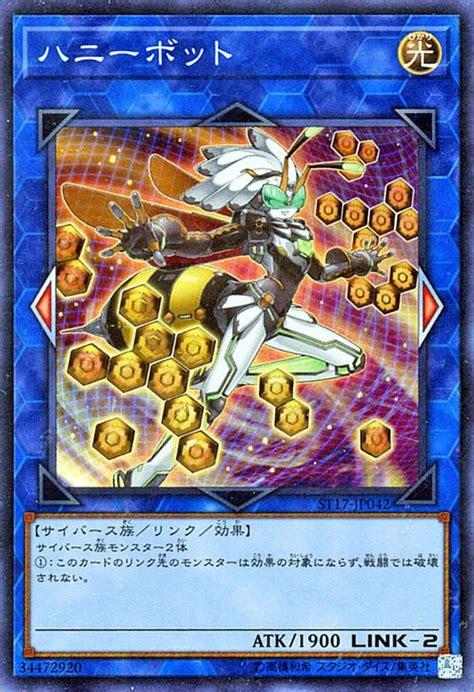 yugioh decks for link format file honeybot st17 jp sr png yu gi oh fandom