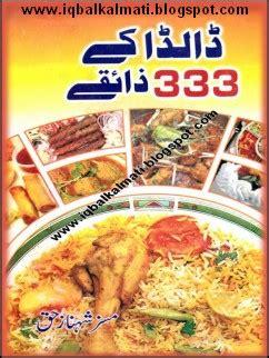 urdu recipes book dalda   zaiqey