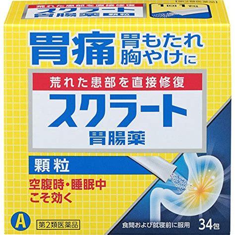 スクラート 胃腸 薬