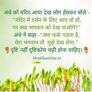 Motivational quotes in hindi with images      Anmol Vachan  Hindi      Sweet Quotes On Life In Hindi