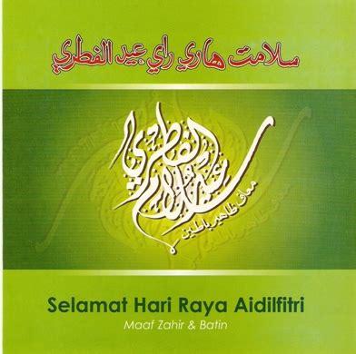 tulisan arab ucapan lebaran idul fitri kartu lebaran
