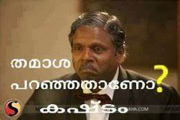 Facebook Malayalam Comment Images: November 2013