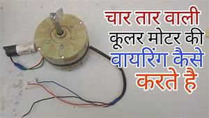 Cooler Motor Wiring Cooler Motor Connection  Speed Control