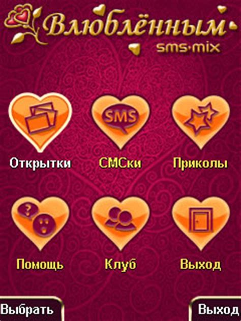 download love sms for java phone