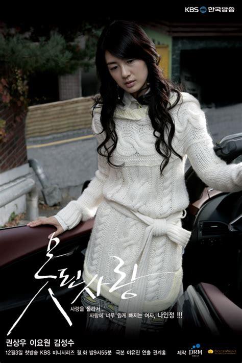 Bad T Lösung by Kbs2 2007 Bad Kwon Sang Woo Yo Won Sung Soo