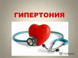 Рекомендации по лечению артериальной гипертензии 2010