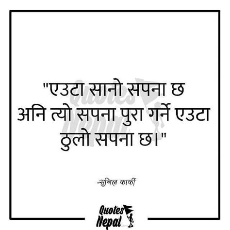 sweet quote  nepali sweet quotes cute quotes