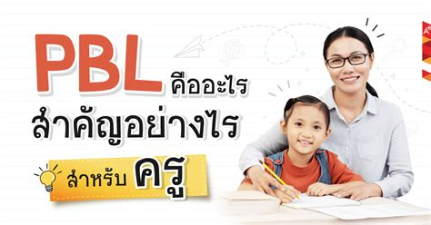 problembased learning pbl
