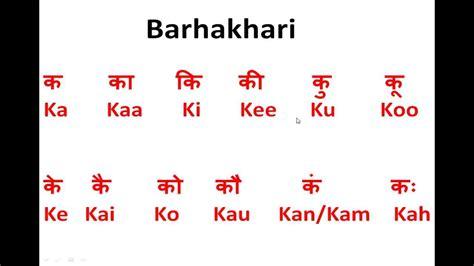 writespeakread hindi barakhadi ka kaa ki kee