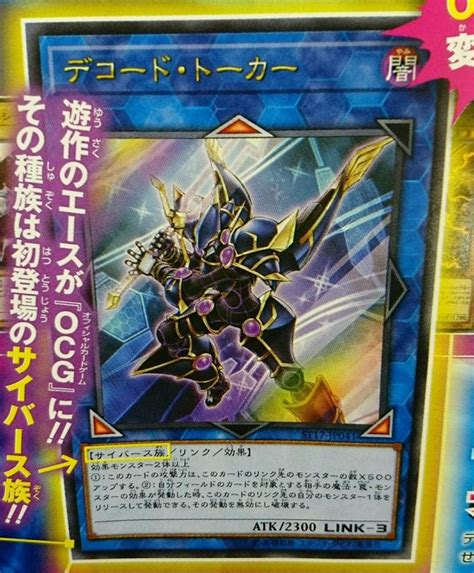 yugioh deck link format new card decode talker link summon ygo amino