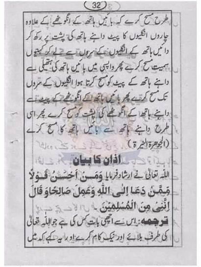 Tahiri Namaz Barkat Gabol Molana Urdu Qasim