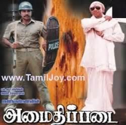 amaithipadai  tamil mp songs