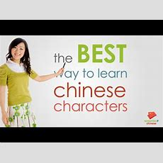 How To Learn Chinese Characters Youtube