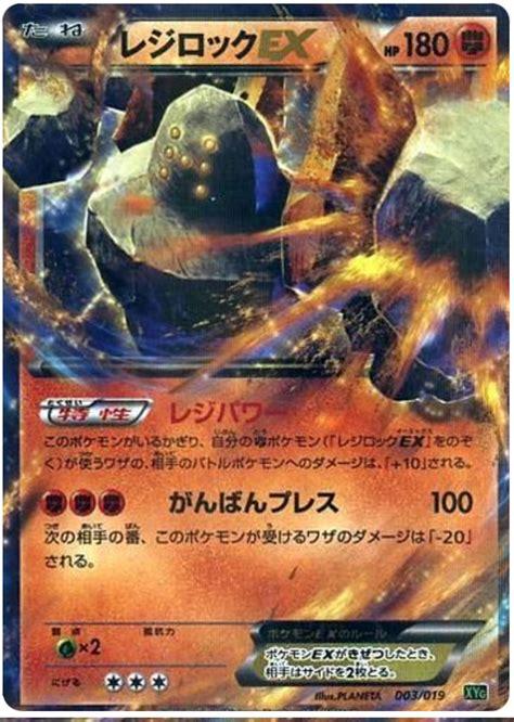 regirock ex zygarde ex battle deck 3 card