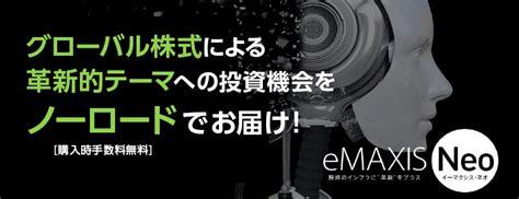 Emaxis neo 自動 運転