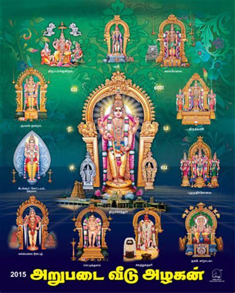buy arupadai murugan wall calendar  lovely cards