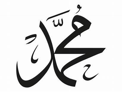 Calligraphy Islamic Letters Arabic Transparent Freepngimage Islam