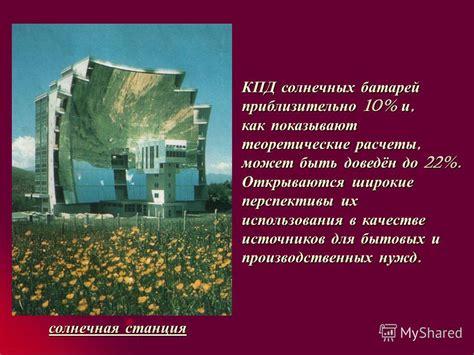 Теория солнечных батарей •