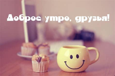 Smieklīgi novēlējumi ar labu rītu mīļajiem un draugiem