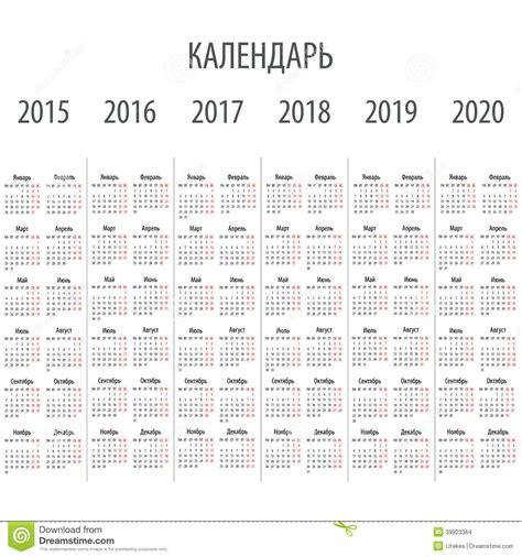 russian calendar stock vector illustration number